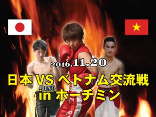 日本 – ベトナム ボクシング交流戦 in ホーチミン、開催決定!
