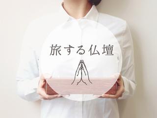 伝統工芸の技を守り、「旅する仏壇」で故人を偲ぶ文化の継続を