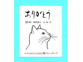 心がほっとする30のメッセージに猫の絵を添えた絵本を出版したい
