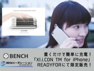 """置くだけで簡単に充電!無線バッテリー""""Xl.i.CON TM for iPhone"""""""