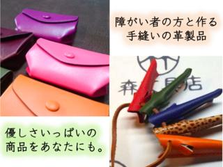 障がい者の方と一緒に作成する手縫い技法の革製品を届けたい!