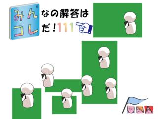 医師国家試験に向けて、当日回答集計サイト『みんコレ!』を開発