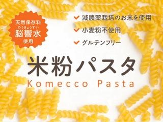 宮城県角田産、米粉パスタの良さを多くの人に食べて欲しい!