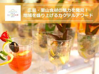 広島・里山食材の魅力を発見!地域を盛り上げるカクテルアワード