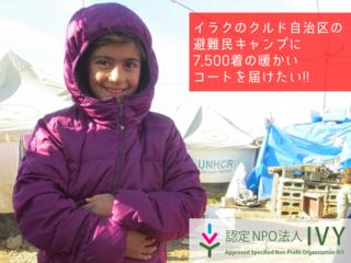 イラクの避難民キャンプに、暖かいコート7,500着を届けたい!!
