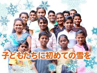 インドの孤児たちに初めての雪と「家族旅行」を届けたい!
