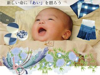 伝統色「藍」をモダンに贈る赤ちゃんギフト製作プロジェクト