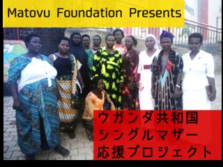 持続可能な自立支援をウガンダのシングルマザーたちへ届けたい!