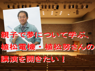 リアル下町ロケット・植松努さんの講演会に子供達を招待したい!