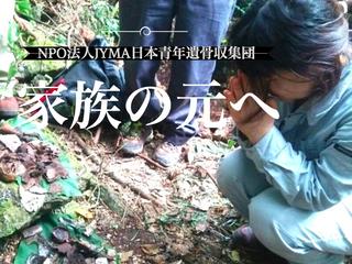 沖縄での遺骨収容活動を継続し、ご遺族のもとへ届けたい!
