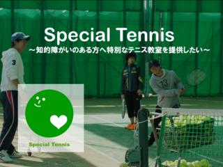 障がい者理解を広げたい!知的障がい者テニス教室を開催!