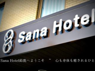 SANAホテル鈴鹿をリニューアルし、鈴鹿市を盛り上げたい!