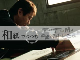 """- 和の展示会 -""""TuTuMu Exhibition 2017""""をイタリアで開催!!"""