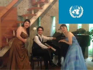 平安時代~現代まで日本歌曲のコンサートをNY国連本部で開催!