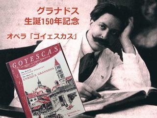 生誕150年!スペインの作曲家グラナドスのオペラを届けたい!