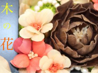 日本全国の木を使ってつくったお花「ウッドフラワー」を作りたい