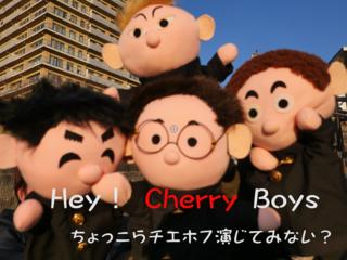 Hey!Cherry Boysちょっこらチエホフ演じてみない?