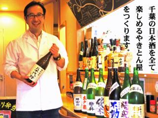 千葉県産日本酒を応援!千葉の日本酒全てを楽しめる店を作ります