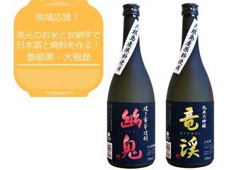 大根島産の素材を使った日本酒と焼酎を全国の皆さんに届けたい!
