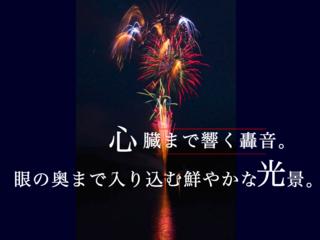 気仙沼の大空に希望に溢れた花火を打ち上げたい ! !