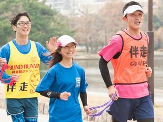 視覚障がい者ランナーみっちゃんと伴走者をロンドンマラソンへ!