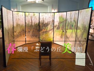 春爛漫「ぶどうの丘美術館」で襖絵展示とイベントを開催したい!