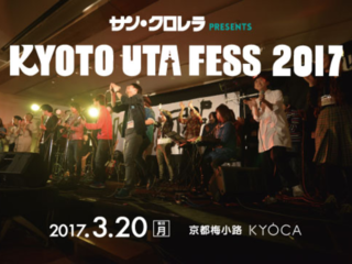 京都の唄文化を広めたい!京都梅小路で第二回音楽フェスを開催!