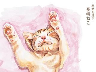 幸せを運ぶ「尾曲り猫」のイラスト集をつくって長崎を伝えたい!