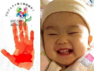 病気や障がいを抱える子供達の手形を集め東京パラリンピックへ!