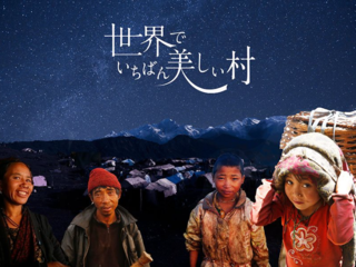 映画「世界でいちばん美しい村」でネパールと東北、熊本をつなぐ