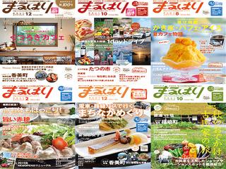 播磨地域のご当地自慢・働く女性の広報を雑誌でお手伝いします!