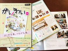 埼玉のヒトとヒトをつなぐフリーマガジン「かいわい」を作りたい