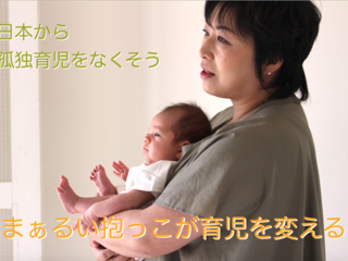3秒で泣き止む まぁるい抱っこを孤独育児に陥るお母さんに届ける