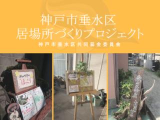 神戸市垂水区の空き家を利用し様々な世代が集える居場所を!