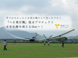 愛媛大学 空への挑戦!日本飛行機の父の想いを空へ飛ばしたい!