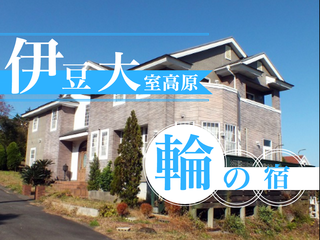 伊豆の大室高原に自転車乗りご用達のB&B『輪の宿』を開業 !!