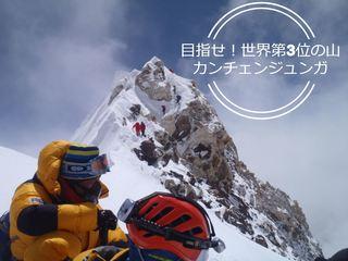 世界第3位・ネパール・カンチェンジュンガへの登頂チャレンジ!