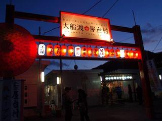 被災区域の飲食街に音楽で希望の灯りを!大船渡屋台村の挑戦!