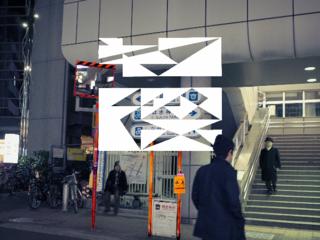 東京の「際(きわ)」大森を舞台に、現代美術展を開催したい!