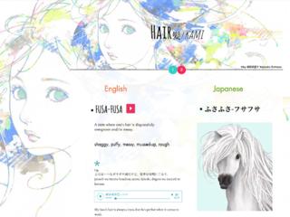 日本語を学ぶ外国人へ!オノマトペを漫画などで学ぶ教材サイト!