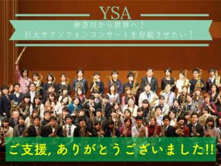 神奈川から世界へ!巨大サクソフォンコンサートを存続させたい!