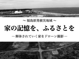 「故郷の思い出を映像へ」福島原発被災地域でドローン撮影を!