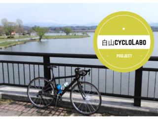 スポーツサイクルを広げるため、白山市に自転車工房を作りたい!