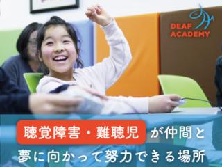 友達・先生の声が聞こえない難聴児の教育に新しい選択肢を!