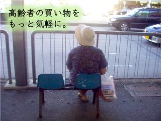 買い物弱者である高齢者の方々に 自由な移動手段 を提供したい!