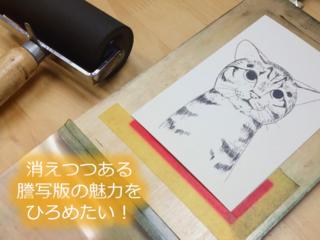 失われつつある日本独自のガリ版印刷、「謄写版」を広めたい!