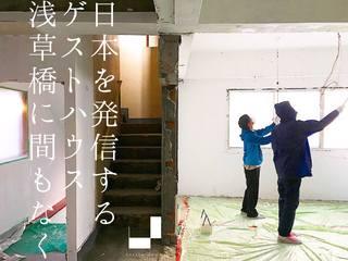 東東京・浅草橋を拠点に!世界と日本が繋がるゲストハウスをOPEN