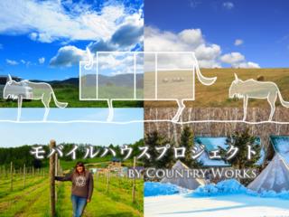 モバイルハウスで、北海道の田舎での新しい住まい方提案を!