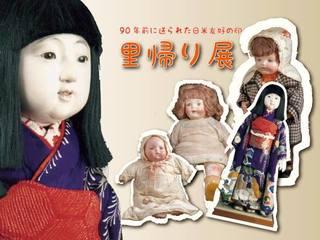 日米交流の証、答礼人形ミス愛知と青い目の人形展を開催したい!