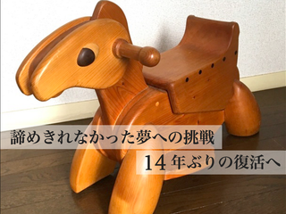 キックで前進!! オリジナル木馬14年ぶりの復刻プロジェクト!